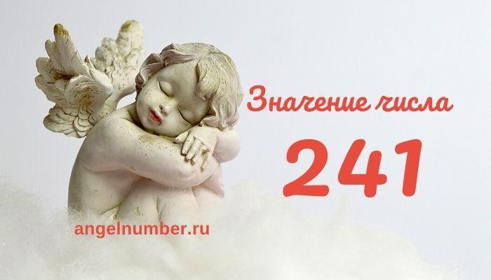 Значение числа 241 в Ангельской нумерологии