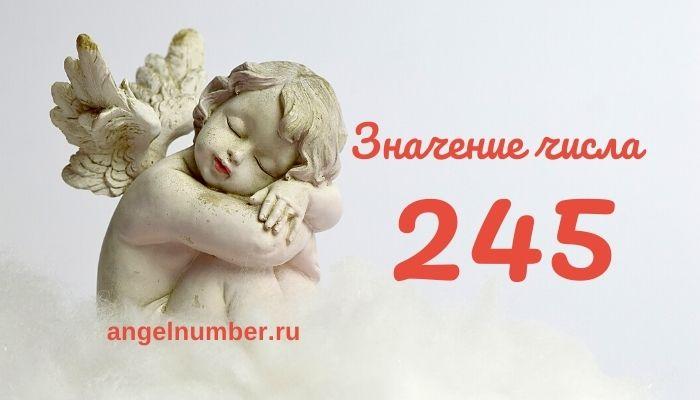 Значение числа 245 в Ангельской нумерологии