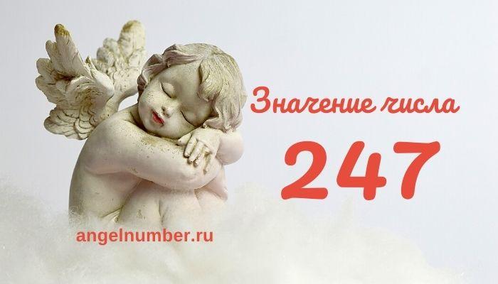 Значение числа 247 в Ангельской нумерологии