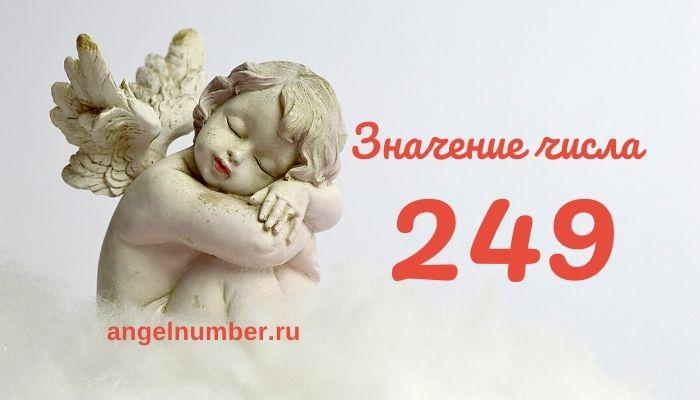 Значение числа 249 в Ангельской нумерологии