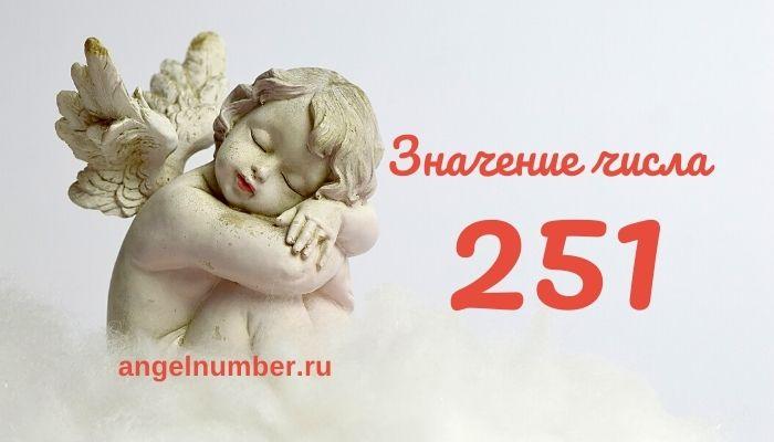 Значение числа 251 в Ангельской нумерологии