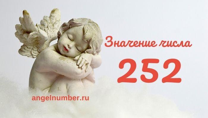 значение числа 252