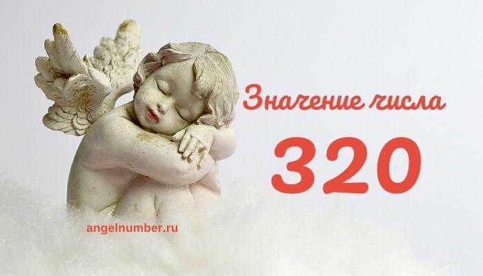 Значение числа 320 в Ангельской нумерологии