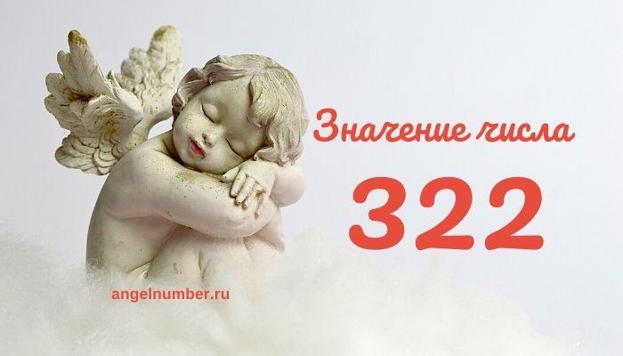 Значение числа 322 в Ангельской нумерологии
