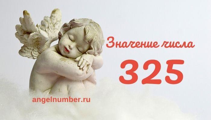 Значение числа 325 в Ангельской нумерологии