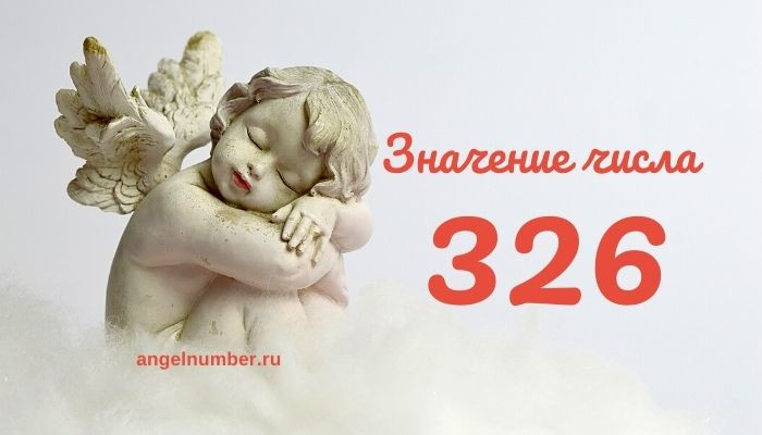 Значение числа 326 в Ангельской нумерологии