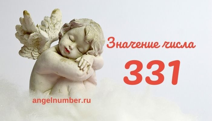 значение числа 331