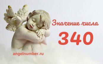 значение числа 340
