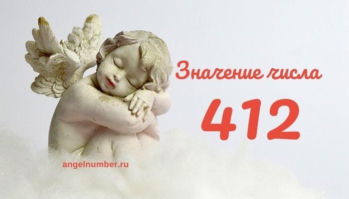 Значение числа 412 в Ангельской нумерологии