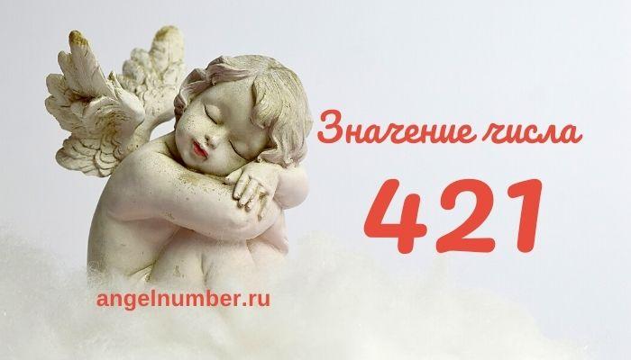 Значение числа 421 в Ангельской нумерологии