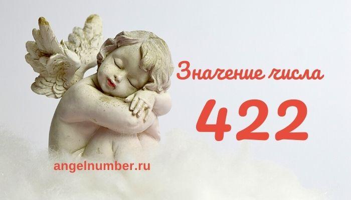 значение числа 422