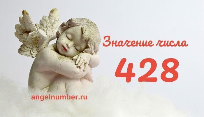 значение числа 428