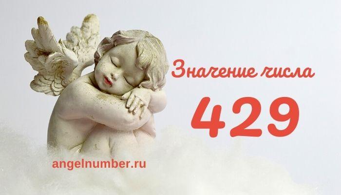 значение числа 429