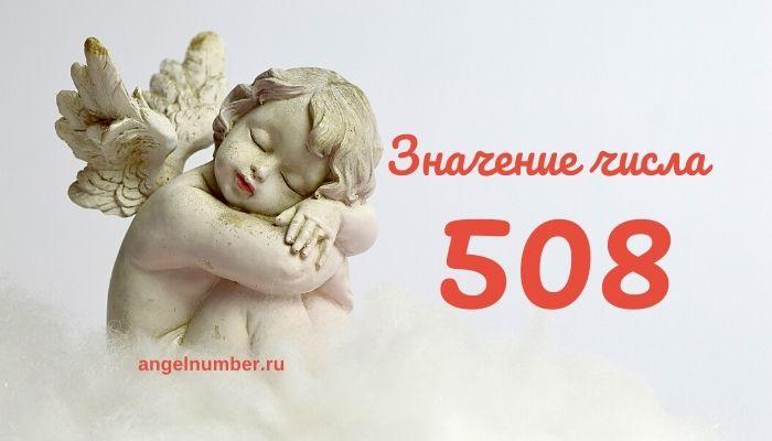 Значение числа 508 в Ангельской нумерологии