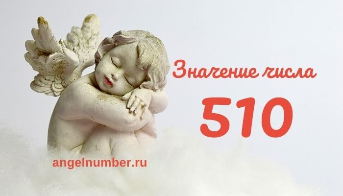 Значение числа 510 в Ангельской нумерологии