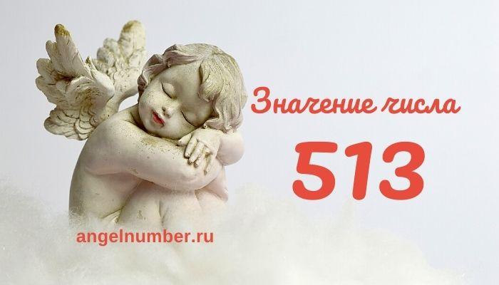 Значение числа 513 в Ангельской нумерологии