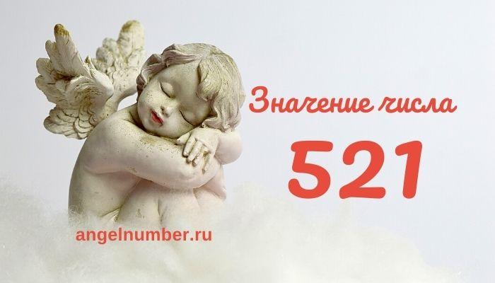 Значение числа 521 в Ангельской нумерологии
