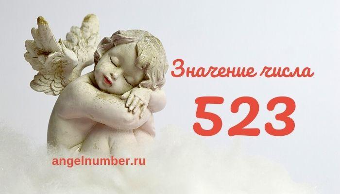 Значение числа 523 в Ангельской нумерологии