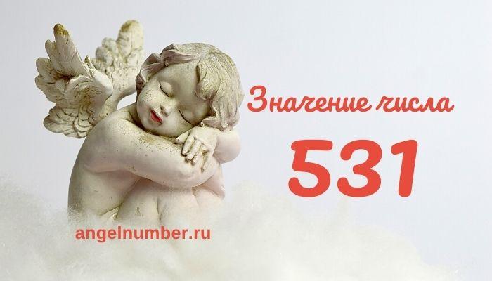 значение числа 531