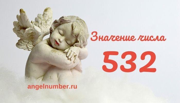 значение числа 532