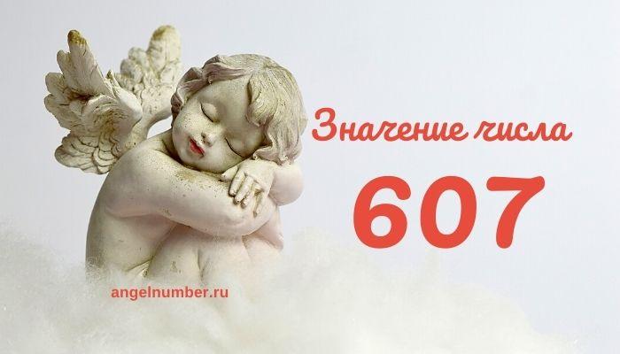Значение числа 607 в Ангельской нумерологии