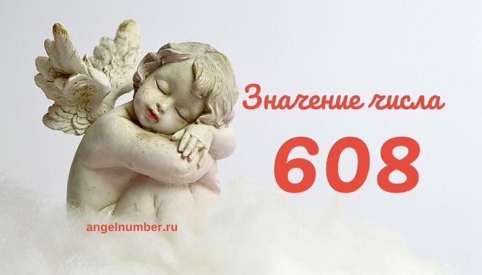 Значение числа 608 в Ангельской нумерологии