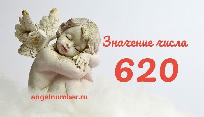 Значение числа 620 в Ангельской нумерологии