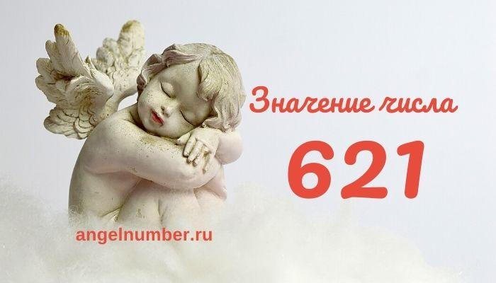 Значение числа 621 в Ангельской нумерологии