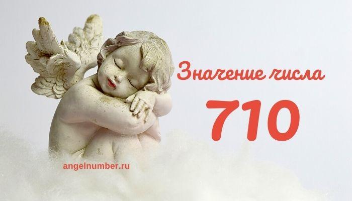 Значение числа 710 в Ангельской нумерологии