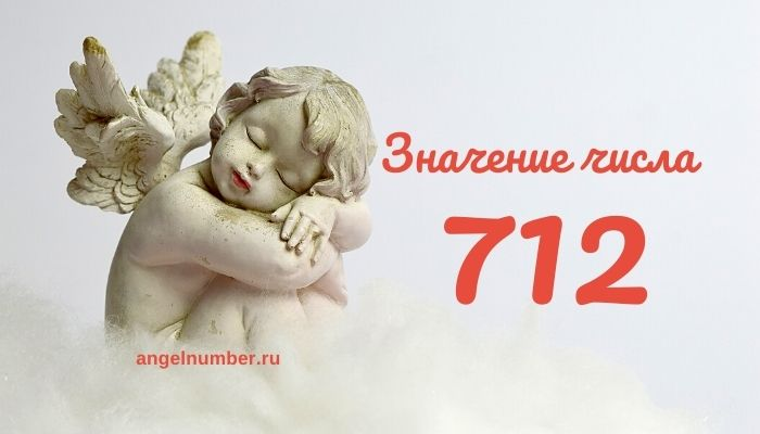 Значение числа 712 в Ангельской нумерологии