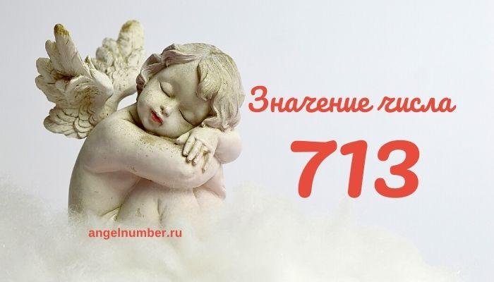 Значение числа 713 в Ангельской нумерологии