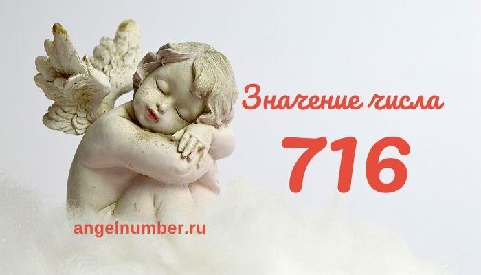 Значение числа 716 в Ангельской нумерологии