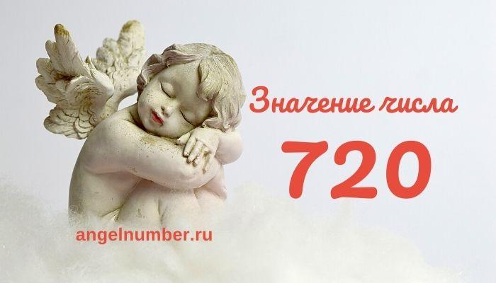 Значение числа 720 в Ангельской нумерологии