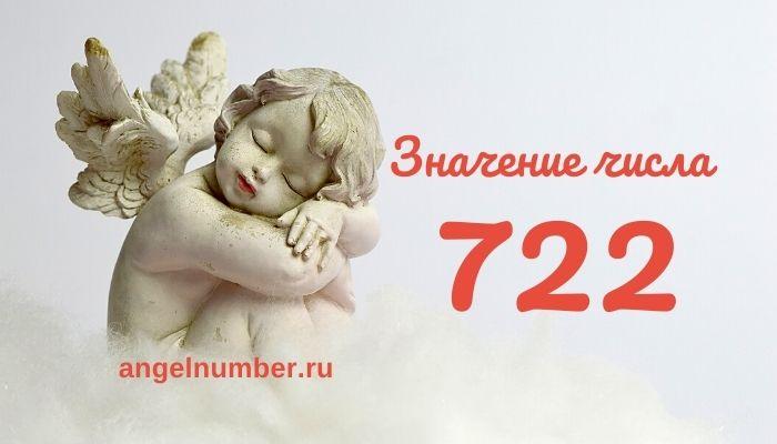 значение числа 722