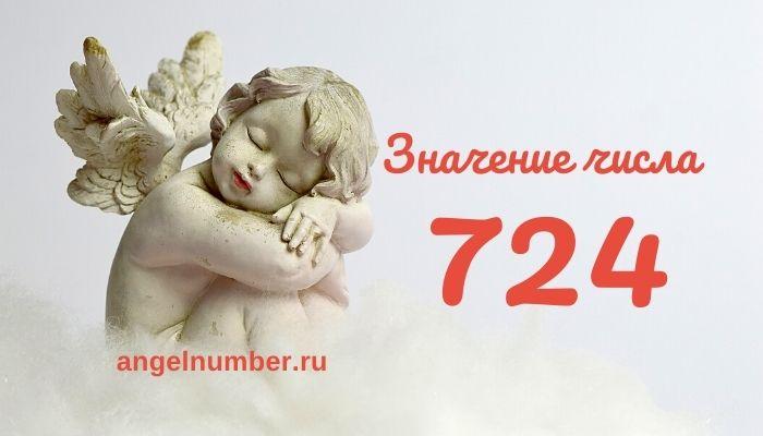 значение числа 724
