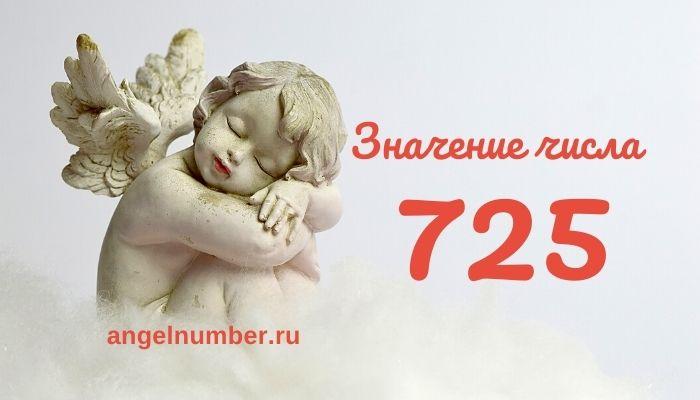 значение числа 725