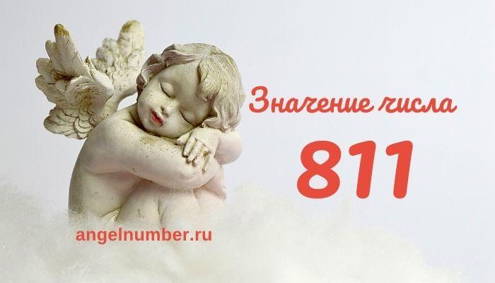 значение числа 811