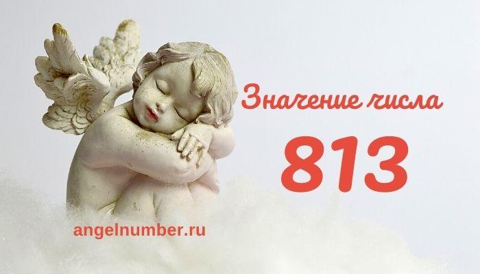 значение числа 813