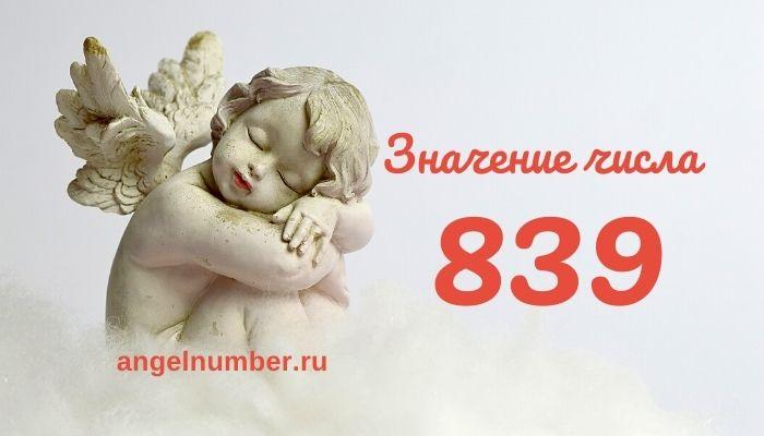 Значение числа 839 в Ангельской нумерологии