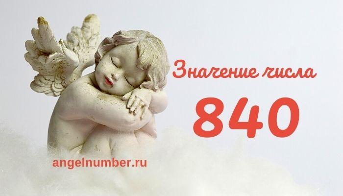 Значение числа 840 в Ангельской нумерологии