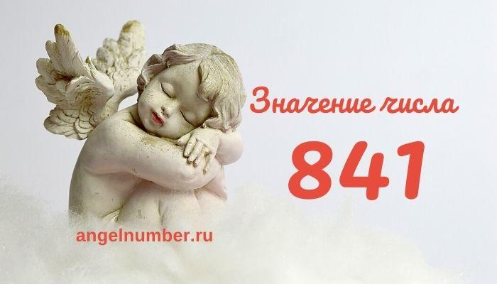 Значение числа 841 в Ангельской нумерологии