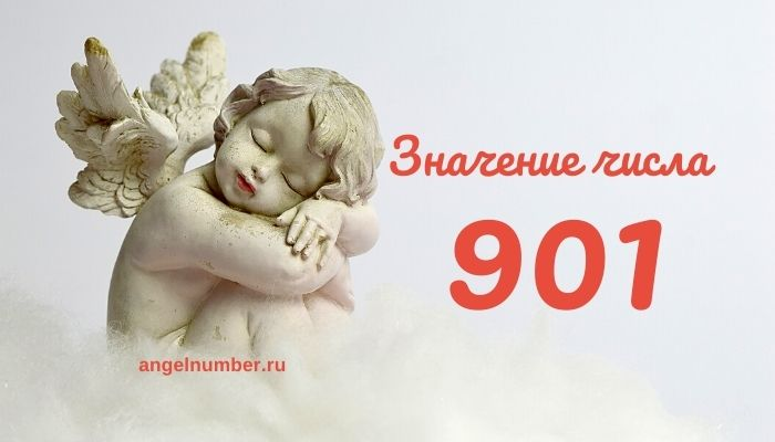 Значение числа 901 в Ангельской нумерологии