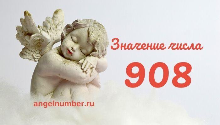 Значение числа 908 в Ангельской нумерологии