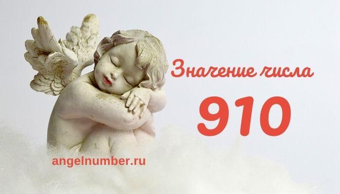 Значение числа 910 в Ангельской нумерологии