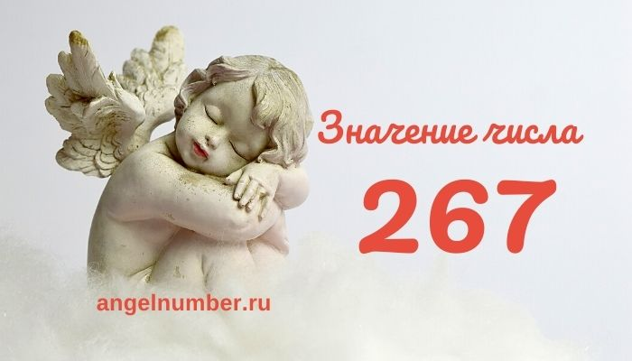 значение числа 267
