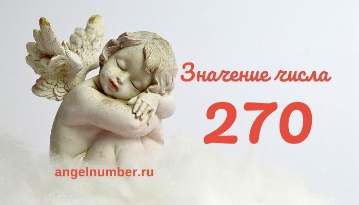 значение числа 270