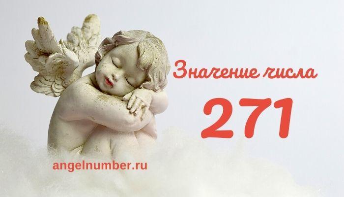 значение числа 271