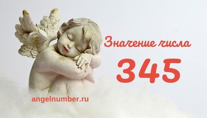 значение числа 345