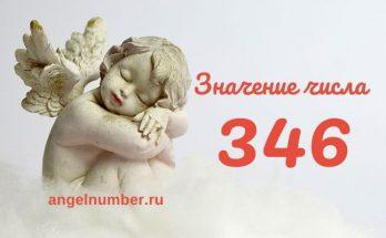 значение числа 346