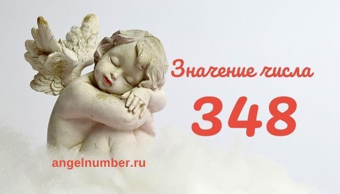 значение числа 348